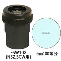 カートン 接眼レンズ アイピース FSW10x ミクロメーター入 [φ30mm] 実体顕微鏡NSZ、SCW用 5mm100等分 顕微鏡 接眼レンズ 観察 検査 拡大