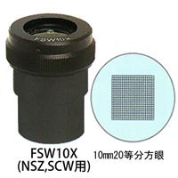 カートン 接眼レンズ アイピース FSW10x ミクロメーター入 [φ30mm] 実体顕微鏡NSZ、SCW用 10mm20等分方眼 顕微鏡 接眼レンズ 観察 検査 拡大