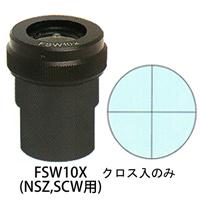 カートン 接眼レンズ アイピース FSW10x クロススケ−ル入 [φ30mm] 実体顕微鏡NSZ、SCW用 クロス入のみ 顕微鏡 接眼レンズ 観察 検査 拡大