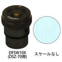カートン 接眼レンズ アイピース DFSW10x ミクロメーター入 [φ30mm] 実体顕微鏡DSZ-70用 スケールなし 顕微鏡 接眼レンズ 観察 検査 拡大