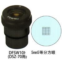カートン 接眼レンズ アイピース DFSW10x ミクロメーター入 [φ30mm] 実体顕微鏡DSZ-70用 5mm5等分方眼 顕微鏡 接眼レンズ 観察 検査 拡大