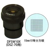 カートン 接眼レンズ アイピース DFSW10x ミクロメーター入 [φ30mm] 実体顕微鏡DSZ-70用 10mm10等分方眼 顕微鏡 接眼レンズ 観察 検査 拡大