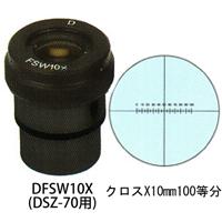 カートン 接眼レンズ アイピース DFSW10x ミクロメーター入 [φ30mm] 実体顕微鏡DSZ-70用 クロス×10mm100等分 顕微鏡 接眼レンズ 観察 検査 拡大