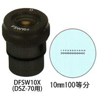 カートン 接眼レンズ アイピース DFSW10x ミクロメーター入 [φ30mm] 実体顕微鏡DSZ-70用 10mm100等分 顕微鏡 接眼レンズ 観察 検査 拡大