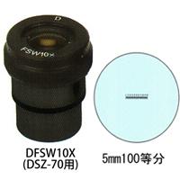 カートン 接眼レンズ アイピース DFSW10x ミクロメーター入 [φ30mm] 実体顕微鏡DSZ-70用 5mm100等分 顕微鏡 接眼レンズ 観察 検査 拡大