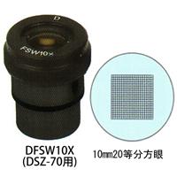 カートン 接眼レンズ アイピース DFSW10x ミクロメーター入 [φ30mm] 実体顕微鏡DSZ-70用 10mm20等分方眼 顕微鏡 接眼レンズ 観察 検査 拡大