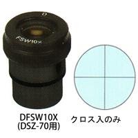 カートン 接眼レンズ アイピース DFSW10x ミクロメーター入 [φ30mm] 実体顕微鏡DSZ-70用 クロス入のみ 顕微鏡 接眼レンズ 観察 検査 拡大