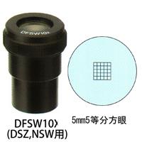 カートン 接眼レンズ アイピース DFSW10x ミクロメーター入 [φ30mm] 実体顕微鏡DSZ、NSW用 5mm5等分方眼 DFSW10x 顕微鏡 接眼レンズ 観察 検査 拡大