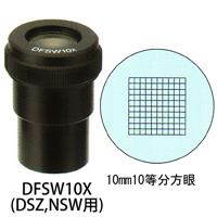 カートン 接眼レンズ アイピース DFSW10x ミクロメーター入 [φ30mm] 実体顕微鏡DSZ、NSW用 10mm10等分方眼 顕微鏡 接眼レンズ 観察 検査 拡大