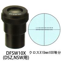 カートン 接眼レンズ アイピース DFSW10x ミクロメーター入 [φ30mm] 実体顕微鏡DSZ、NSW用 クロス×10mm100等分 顕微鏡 接眼レンズ 観察 検査 拡大