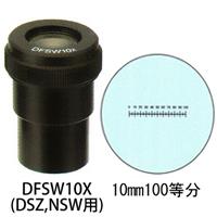 カートン 接眼レンズ アイピース DFSW10x ミクロメーター入 [φ30mm] 実体顕微鏡DSZ、NSW用 10mm100等分 顕微鏡 接眼レンズ 観察 検査 拡大