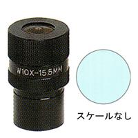 カートン DINシリーズ共通オプション FW10xD クロス スケール入り接眼レンズ アイピース視度調整付き (DIN) 顕微鏡 スケール入 接眼レンズ 観察 検査 拡大
