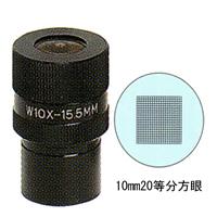 カートン DINシリーズ共通オプション FW10xD 10mm20等分方眼 スケール入り接眼レンズ アイピース視度調整付き (DIN) 顕微鏡 スケール入 接眼レンズ 観察 検査 拡大