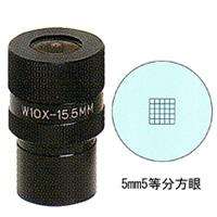 カートン DINシリーズ共通オプション FW10xD 5mm5等分方眼 スケール入り接眼レンズ アイピース視度調整付き (DIN) 顕微鏡 スケール入 接眼レンズ 観察 検査 拡大