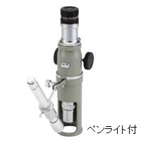 ブリネル 計測顕微鏡 NB-HL 20倍[ペンライト付] N.O.W.175HL カートン【0.05mm単位の測定ができる】