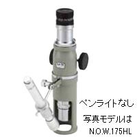 ブリネル 計測顕微鏡 NB-H 20倍[ペンライトなし] N.O.W.175H カートン【0.05mm単位の測定ができる】