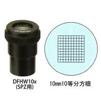カートン 接眼レンズ アイピース DFHW10x ミクロメーター入 [φ30mm] 実体顕微鏡 SPZ用 10mm10等分方眼 DFHW10x 顕微鏡 接眼レンズ 観察 検査 拡大