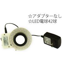 カートン LED照明装置 アダプターなし 実体顕微鏡SPZ、DSZ、NSW用 LED照明装置 SPZ DSZ NSW用