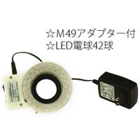 カートン LED照明装置 M49アダプター付き 実体顕微鏡SPZ、DSZ、NSW用 顕微鏡 LED照明装置 SPZ DSZ NSW用 観察 検査 拡大