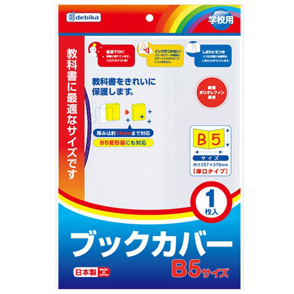 ブックカバー・B5 本 教科書 保護 カバー 事務用品 デビカ