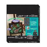 【メーカー在庫限り】 LED アートボード AF [M] 店 パーティー 光る ボード ウェディング