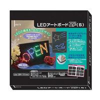 【メーカー在庫限り】 LED アートボード AF [S] 店 パーティー 光る ボード ウェディング