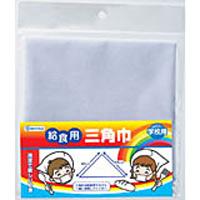 給食用 三角巾 調理実習 学校用 デビカ