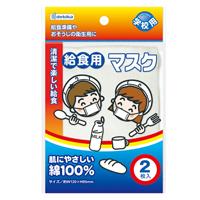 マスク 給食用マスク[2枚入] 調理実習 学校用 給食 綿ガーゼ 綿100% デビカ