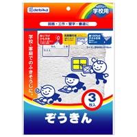 ぞうきん 雑巾 ぞうきん[名札付] 3枚 小学生 掃除 そうじ 学校 吸水性に優れた綿のぞうきん