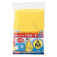 レインコート てるぼ〜ず 学童用 ランドセル カッパ 小学生 雨具