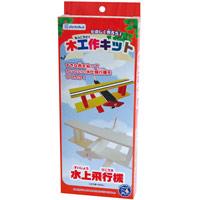 木工作キット 水上飛行機 工作 木工 図工 手作り キット 飛行機 夏休み 自由研究 子供 小学生 木製 玩具 アウトレット