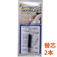 ドゥーブルン 替え芯(2本入り) 事務用品 文具 ボールペン 替芯 デビカ