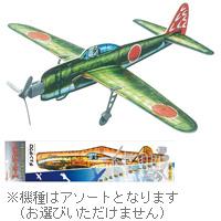 スーパーグライダー 113601 飛行機 紙飛行機 玩具 紙ひこうき デビカ