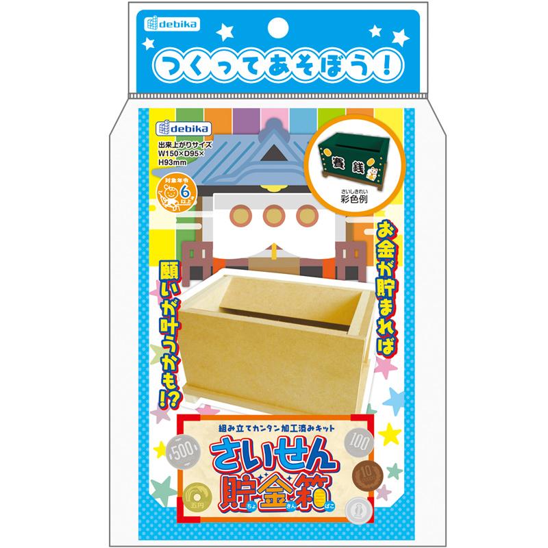 さいせん 貯金箱 キット 木工 手作り 夏休み 自由研究 小学生 低学年 賽銭箱 おもしろ オリジナル 工作