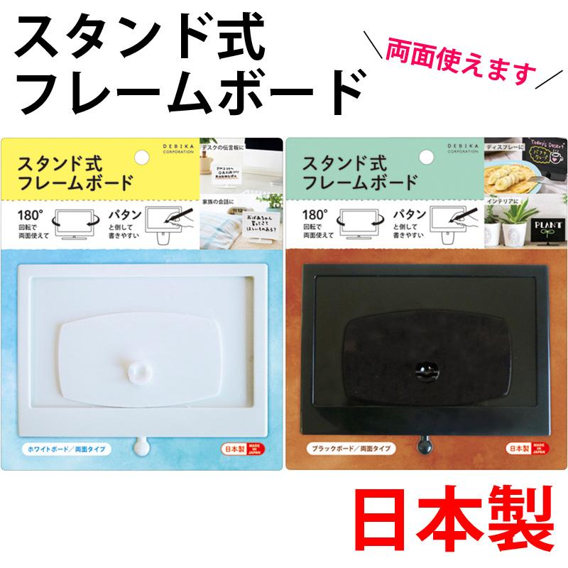 スタンド式フレームボード ミニ ホワイトボード ブラックボード 卓上 スタンドメモ おしゃれ 子供 大人 ディスプレイ 日本製 おすすめ