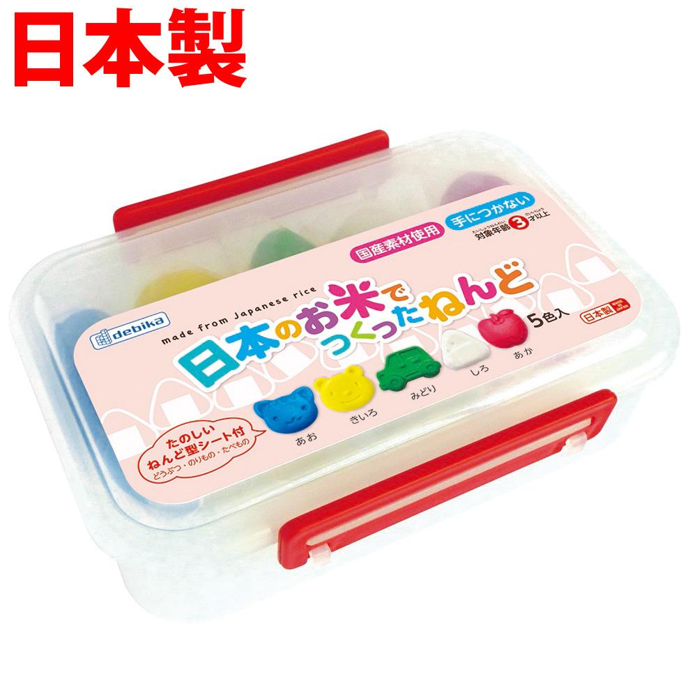 日本のお米でつくったねんど ケース 粘土型シート セット 粘土 小学校 子供 アレルギー対策 知育玩具 3歳 4歳 5歳 日本製