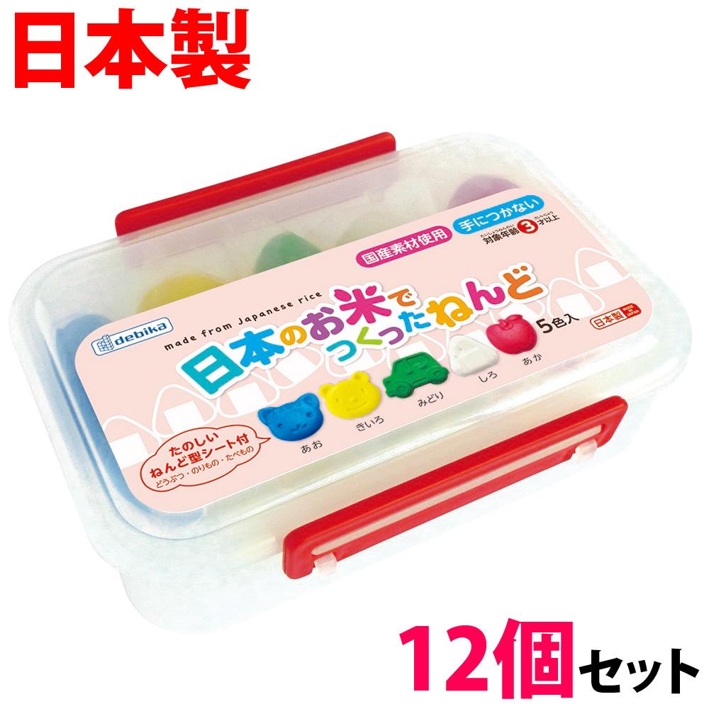日本のお米でつくったねんど ケース 粘土型シート セット 粘土 小学校 子供 アレルギー対策 知育玩具 3歳 4歳 5歳 日本製 セットセール 12個セット