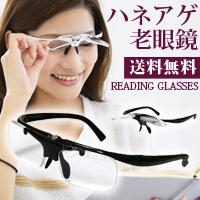 老眼鏡 ハネアゲ ブラック ニュータイプ レンズ シニアグラス 跳ね上げ式老眼鏡