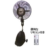 ミストファン(遠心分離式霧送風機) 単相100V PM-660CMF PROMOTE 扇風機 業務用 加湿 熱中症対策 ほこり除去