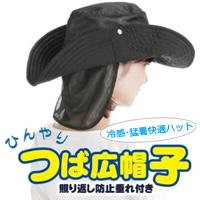 ひんやり つば広帽子 (タレ付) BR503T つば広ハット UVカット