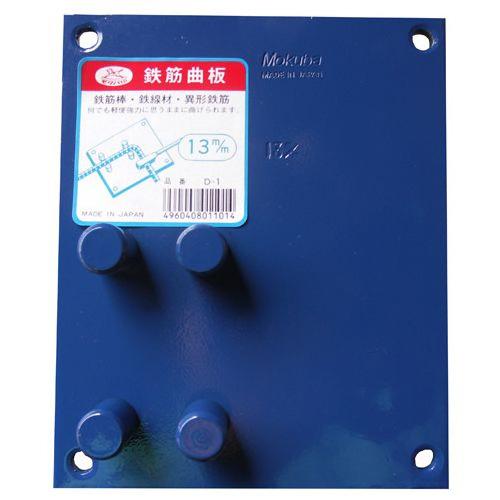 曲板 10MM D-1 小山刃物製作所