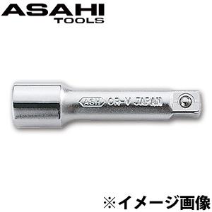 エクステンションバー 3/8(9.5 )x75mm VE0375 旭金属工業工具 DIY ハンドツール 修理 作業用工具 自転車 旭金属工具