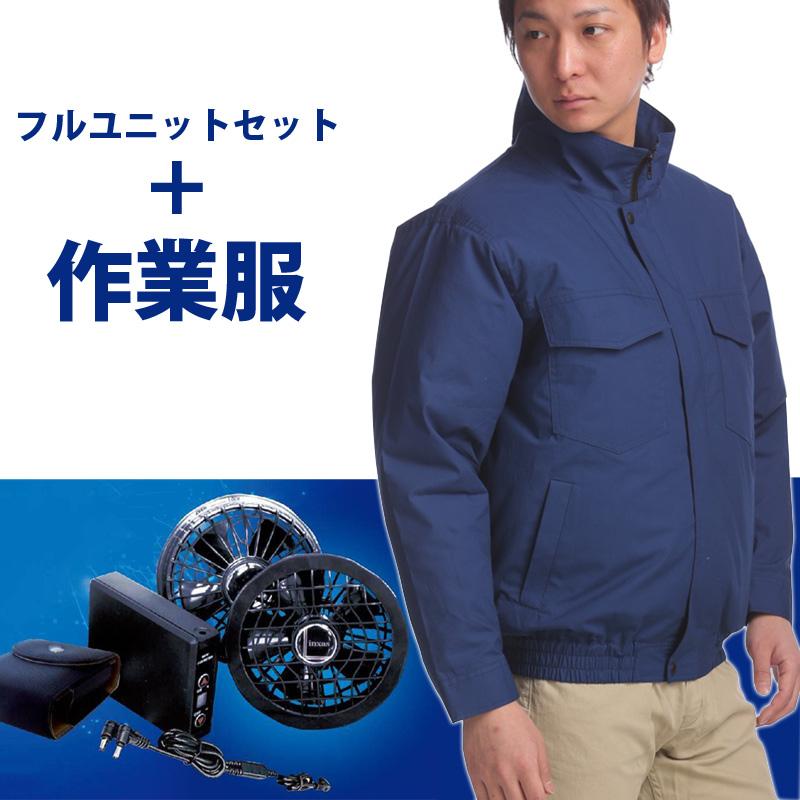 作業服 ファン セット 熱中症対策 フルユニットセット+作業服でのセット販売[綿作業服] ブルー リンクサス 熱中症対策グッズ 現場 ファン付き 綿