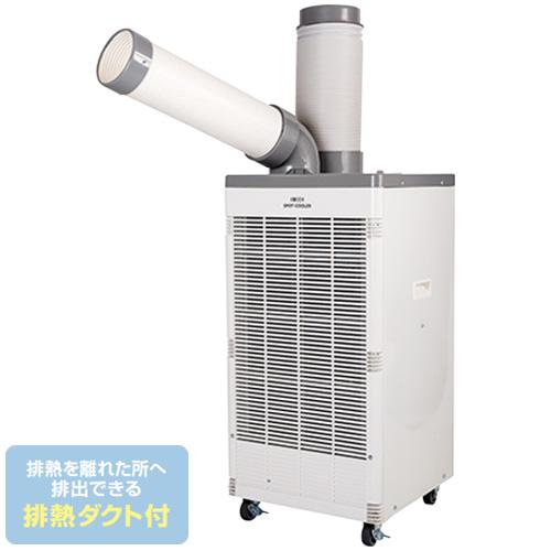 スポットクーラー スポットエアコン 業務用 小型 工場 ミニ ダクト KSM250D 広電 冷風機 おすすめ