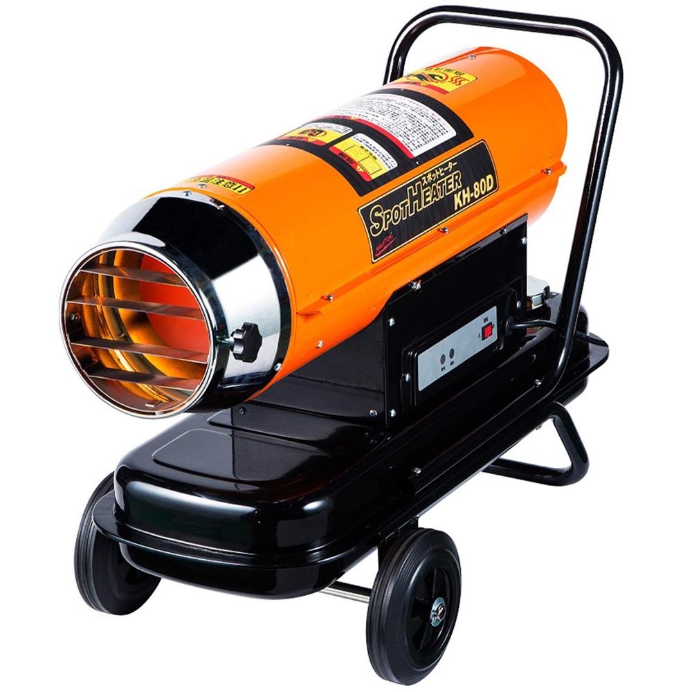 ナカトミスポットヒーター 単相100V KH-80D 50・60Hz兼用【個人宅・代引き不可】工事用 業務用 暖房機器 乾燥 熱風 ジェットヒーター 温風機