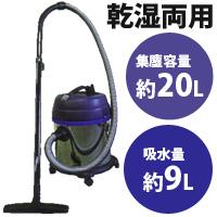 乾湿両用バキュームクリーナー 20L 掃除機 業務用 乾湿 乾湿両用掃除機 水も吸える 業務用乾湿両用掃除機