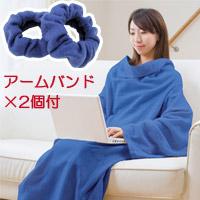 コージーブランケット[Cozy Blanket] 袖付きフリースブランケット KCB-02A NAKATOMI  ブランケット フリース 着る毛布 ひざ掛け