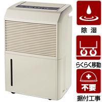 コンプレッサー式 除湿機 単相100V DM-10 ナカトミ NAKATOMI 冷暖対策用品 空気清浄機 業務用 除湿