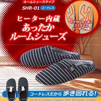 ルームシューズ [ほっこリッパ] SHR-01 SUNART マイクロカーボンファイバーヒーター内蔵 携帯スリッパ おしゃれ あったかグッズ 冷えとり靴下代わりに 足元ヒーター