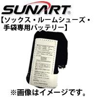 【◆定形外郵便送料無料】 専用充電式リチウムポリマーバッテリー 3.7V 専用バッテリー SUNART ソフトソックス あんよのこたつ・ルームシューズ ほっこリッパ 手袋 おててのこたつ 専用バッテリー